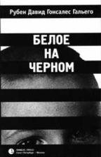 """Рубен Давид Гонсалес Гальего """" Белое на черном """" by Patya2401"""