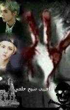 تقرير : احببت شبح حلمي {{{ by chochi_rina