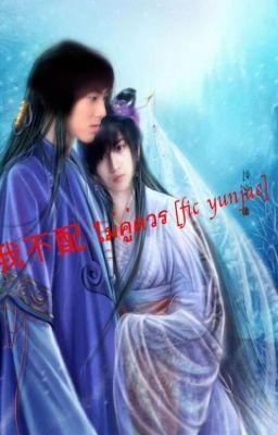 yunjae Người đẹp & hoàng tử [full]