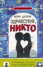 """Здравствуй, Никто"" by AnastasiaUK"