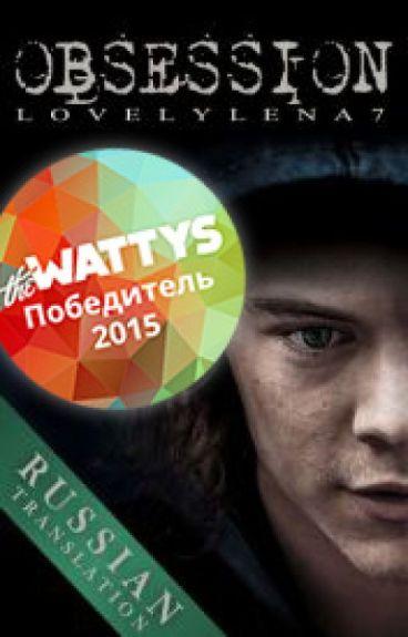 Obsession || h.s. au Russian translation #wattys2015