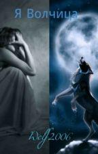 Я волчица. by wolf2006