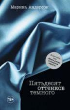 Марина Андерсон - Пятьдесят оттенков темного by IrinaMiley