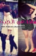 ماذا عن الحب ؟ by Rewayat_fara7