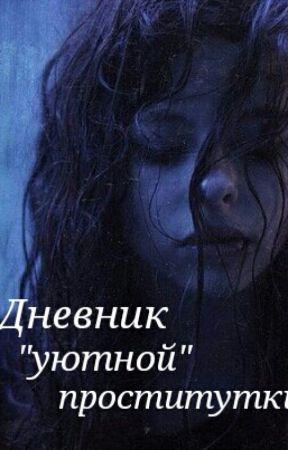 Сыктывкар девушки по вызову аня