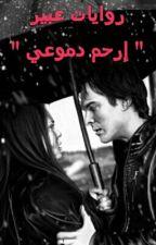 """روايات عبير """" إرحم دموعي """" by ms_auo"""