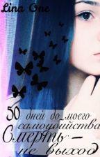 50 дней до моего самоубийства 2. Смерть - не выход by Lina_One