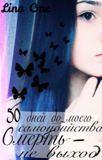 50 дней до моего самоубийства 2. Смерть - не выход
