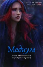 """Медиум"" by KateRinaDaniels"