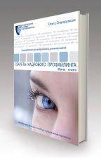 Секреты кадрового профайлинга. Мини-книга by IARL2014