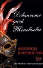 «Девяносто дней Женевьевы» Кэррингтон Люсинда by Dashka0000