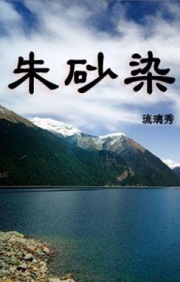 Đọc truyện [BH] Chu Sa Nhiễm - Ngọc Lưu Ly Tú
