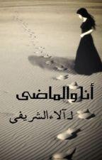 أنا والماضى by AlaaElsherifi