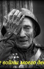 Две войны моего деда. by Dasha_Degtereva