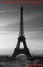 Тъмната страна на Париж by IvoDrago18