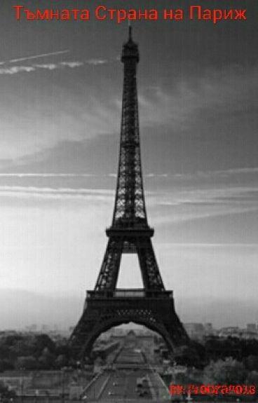 Тъмната страна на Париж