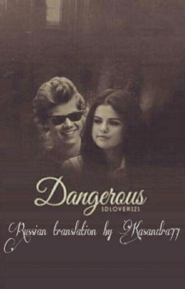 Dangerous (Russian translation)
