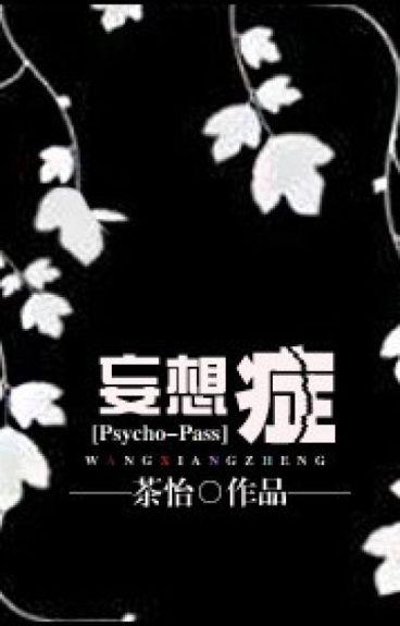 [Psycho-pass] vọng tưởng chứng