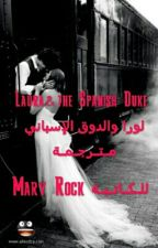 "Laura and the Spanish Duke by Mary Rock ""مترجمة"" by ms_auo"