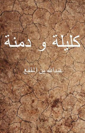 كليلة و دمنة by hfahim
