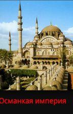 Приключения в Османской империи by Sharlotta12-05