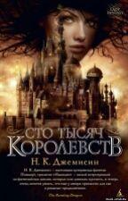 Н. К. Джемисин - Сто тысяч королевств by Marina-sizova