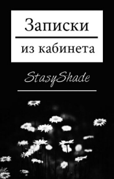 Записки из кабинета. [сборник] by StasyShade