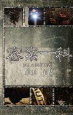 Mật án nhất khoa - Tàng Yêu by hanxiayue2012
