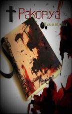 Pakopya (Published Under Viva Psicom) by Mhannwella