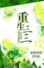 Trọng sinh nhà nông Tam cô nương - Tê cay cam sành (HĐ) by trannguyetly