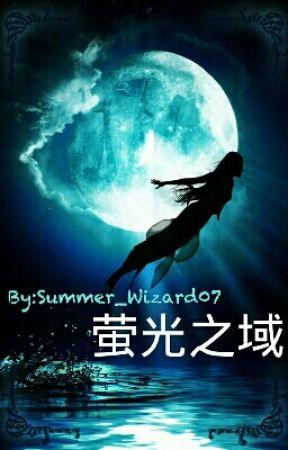 萤光之域 by Summer_Wizard07