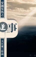Trùng sinh báo thù chi dựng sự by Hanhnhi