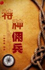 Đặc chủng dong binh - Nhất Thế Hoa Thường by hanxiayue2012