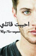 احببت قاتلي .!! ❤( قيد التعديل ) by 7la-rayan
