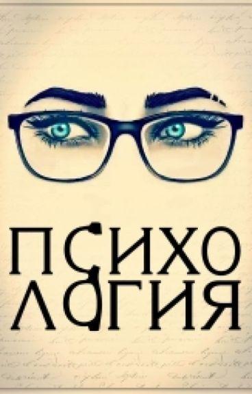 Секреты психологии