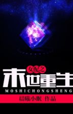 Nữ phụ chi mạt thế trọng sinh - Thần Hi Tiểu Miên by Poisonic