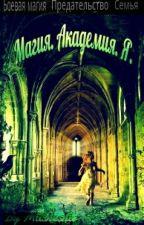 Магия. Академия. Я. by Maskesha