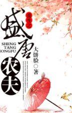 Trọng sinh chi thịnh đường nông phu - Đại Kiểm Bính by hanxiayue2012