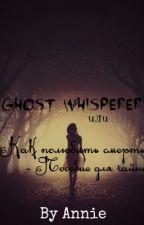 """Ghost Whisperer или """"Как полюбить смерть"""" - Пособие для чайников by DemonOfLust"""