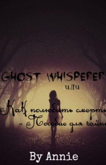 """Ghost Whisperer или """"Как полюбить смерть"""" - Пособие для чайников"""