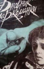 Дневник наркоманки by VikaKotovo