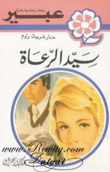 روايات عبير --  سيد الرعاة