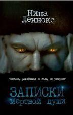 """""""Записки мертвой души"""". Нина Леннокс by ninalennox_official"""