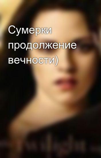 Сумерки  продолжение вечности)