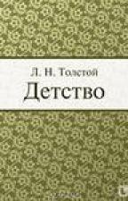 """Лев Толстой. Повесть """"Детство"""". by XOPAH_OPET"""