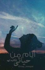 ايام من حياتي by iraqi_rewayat