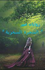 """روايات عبير """" الشجرة السحرية """" by ms_auo"""