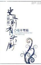 Sử tiền hữu đại trù - Dạ Bán Thưởng Cúc by hanxiayue2012