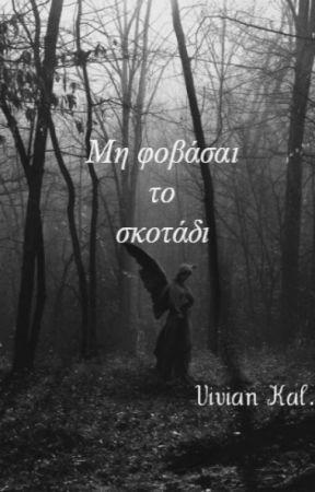 Μη Φοβάσαι το Σκοτάδι by vivian_kal