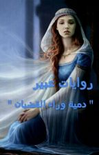 """روايات عبير """" دمية وراء القضبان """" by ms_auo"""